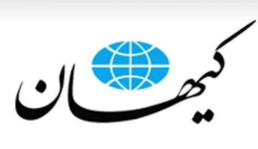 کیهان: چرا برجام متوقف نمیشود؟