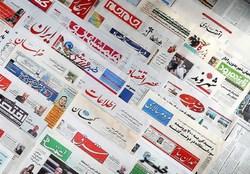 تصاویر: صفحه اول روزنامههای یکشنبه ۲۷ اسفند