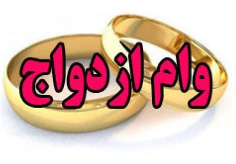 انتقاد یک نماینده از سختگیری بانکها در اعطا وام ازدواج
