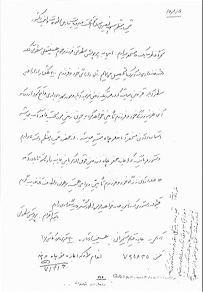 آقای بعیدی نژاد؛از اموال و حقوق پریوش خبر دارید؟! +سند