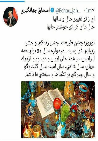 جهانگیری آغاز سال ۹۷ را به مردم ایران تبریک گفت