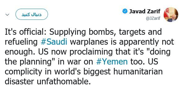 توئیت ظریف درباره نقش آمریکا در جنگ یمن