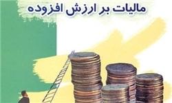 مالیات بر ارزشافزوده برای تولیدکنندگان حذف میشود؟