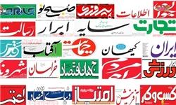 تصاویر: صفحه اول روزنامههای چهارشنبه، ۲۹ فروردین