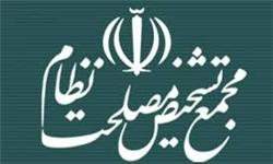 نشست کمیسیون خاص مجمع تشخیص مصلحت نظام برگزار شد