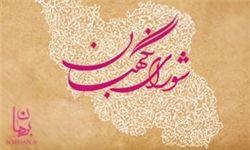 اطلاعیه شورای نگهبان در سالروز تاسیس سپاه