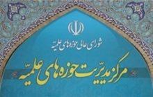 بیانیه حوزههای علمیه درباره پیامرسانهای ایرانی