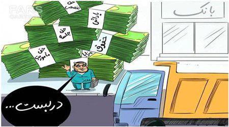 پای حقوقهای نجومی به شهرداری تهران باز شد