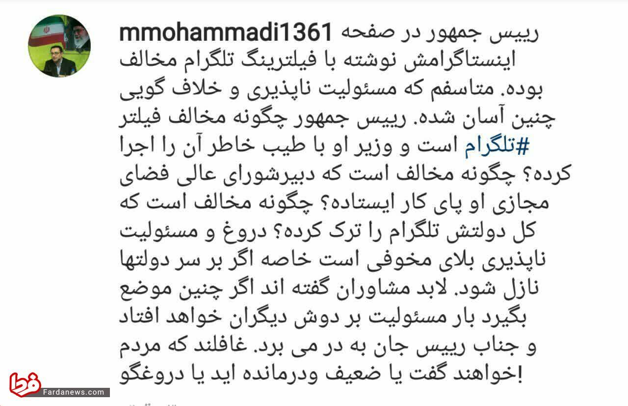 چرا روحانی بعد از خروج کل دولت از تلگرام، مخالف فیلتر شد؟