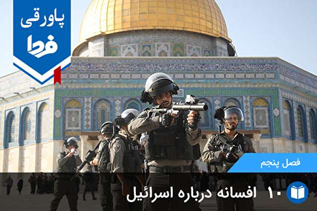 دو سیاست عجیب زندانی کردن و اخراج برای پاکسازی نژادی فلسطین!