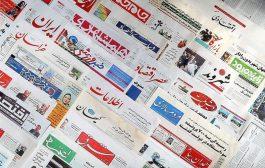 تصاویر:صفحه اول روزنامههای سهشنبه ۲۵ اردیبهشت