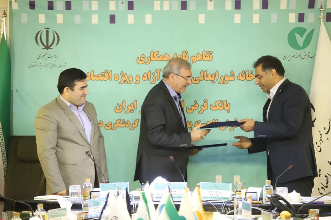 امضای تفاهم نامه همکاری دبیرخانه شورایعالی مناطق آزاد با بانک مهر ایران
