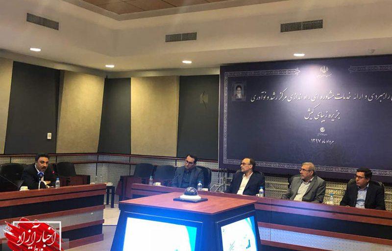 امضاء تفاهمنامه برای راهاندازی مرکز رشد و نوآوری در کیش
