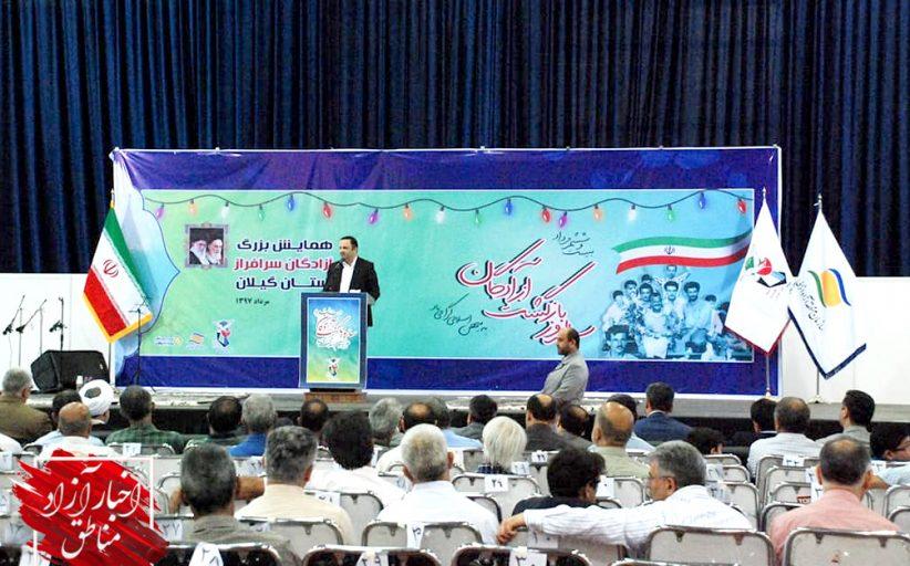 همایش بزرگ آزادگان سرافراز استان گیلان در منطقه آزاد انزلی برگزار شد