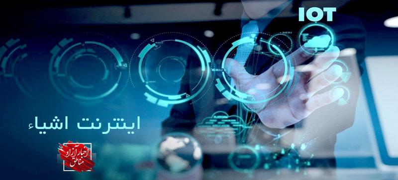 بهرهگیری از فناوری اینترنت اشیاء در سطوح پروازی شهر فرودگاهی امام خمینی(ره)