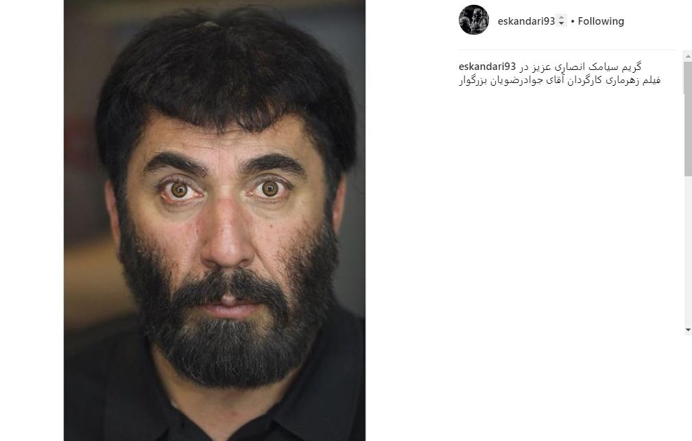 چهره متعجب سیامک انصاری در تست گریم +عکس