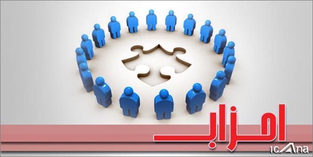 جایگاه احزاب از منظر دولت و حاکمیت مشخص نیست :: خبرگزاری خانه ملت