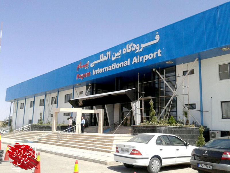 ظرفیتهای فرودگاه پیام شاخص است؛ لزوم جذب سرمایهگذاران داخلی و خارجی