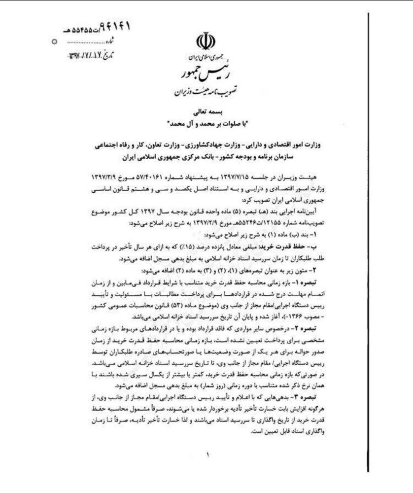 تمهیدات دولت برای جذابیت اسناد خزانه در پرداخت بدهی به پیمانکاران - خبرگزاری مهر | اخبار ایران و جهان