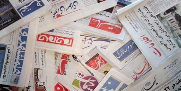 تصاویر: صفحه اول روزنامههای سه شنبه ۲۴ مهر
