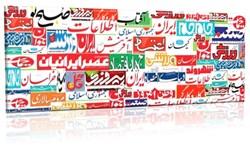 تصاویر: صفحه اول روزنامههای سیاسی چهارشنبه، ۹ آبان