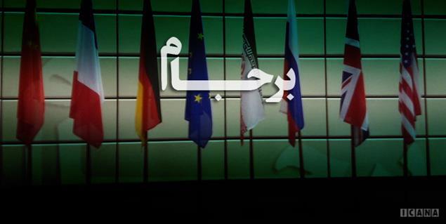 مهر تایید آمانو بر برد ایران در عرصه سیاست بین الملل/حضور ایران در برجام بستگی به منافع ملی دارد :: خبرگزاری خانه ملت