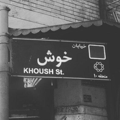 کنایه دوباره محسن چاوشی به داریوش مهرجویی +عکس