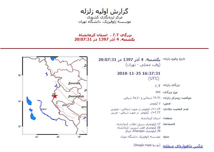 وقوع زلزله ۶.۴ ریشتری در سرپلذهاب/۳۸۲ مجروح تاکنون/ تعطیلی مدارس - خبرگزاری مهر   اخبار ایران و جهان