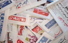 تصاویر: صفحه اول روزنامههای شنبه ۱۹ آبانماه