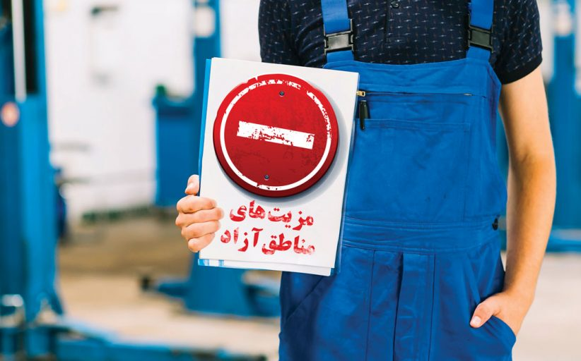 نگاهی به مصوبات جدید و مشکلات تولیدکنندگان در مناطق آزاد