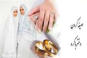 حکم شرعی ازدواج موقت با دختر باکره