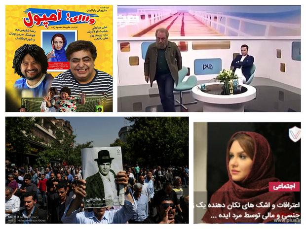 از صدای پای ابتذال تا تبلور در رسانه رسمی/تکثیر تب تند میانمایگی – خبرگزاری مهر | اخبار ایران و جهان