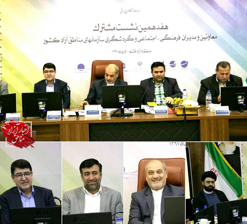 مدیرعامل سازمان منطقه آزاد قشم: مشارکت جوامع محلی در توسعه اقتصادی مناطق آزاد تاثیر بسزایی دارد