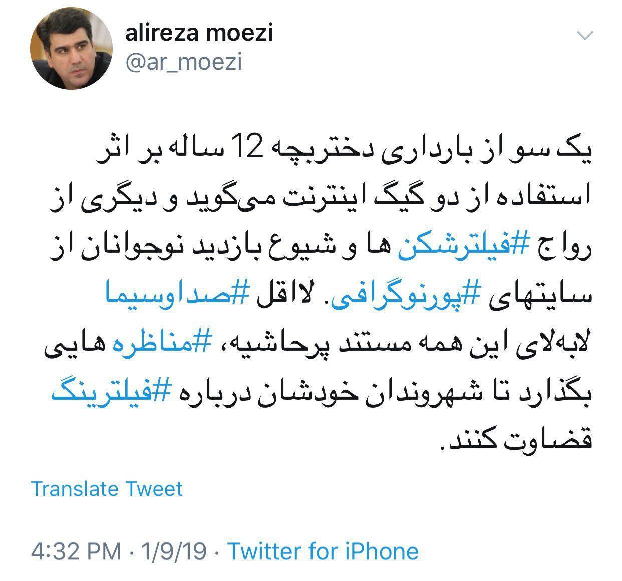 واکنش دبیر شورای اطلاعرسانی دولت به ماجرای بارداری یک دختر با دو گیگ اینترنت رایگان!