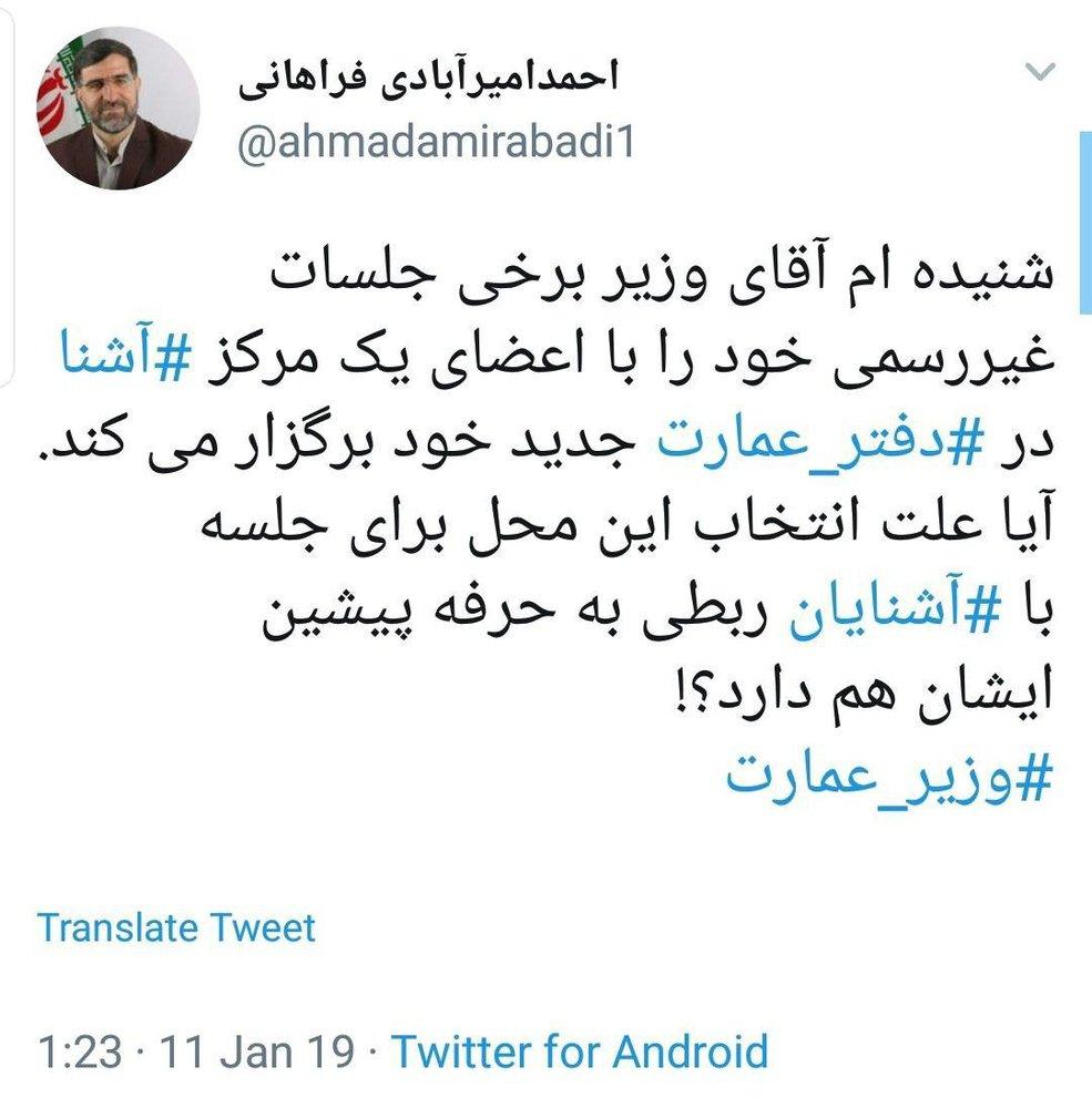 ادعای عضو جبهه پایداری علیه وزیر ارتباطات+پاسخ آذری جهرمی