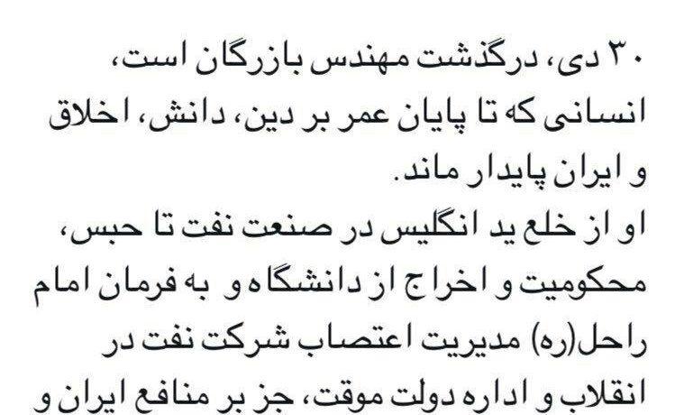 توییت احمدی نژاد درباره خدمات بازرگان