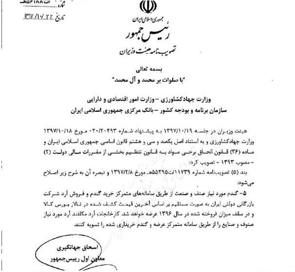 ابلاغ مصوبه جدید هیئت وزیران درباره توزیع آرد +سند