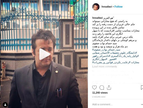 وکالت حسام نوابصفوی در پرونده حادثه دانشگاه آزاد