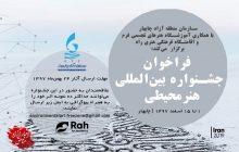 فراخوان اولین جشنواره بینالمللی هنر محیطی چابهار با همکاری هنرمندان ایران و مجارستان