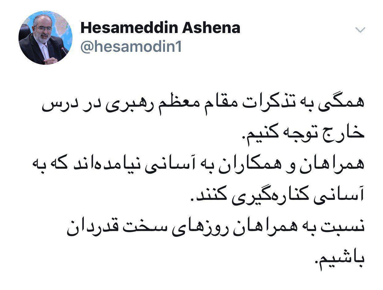 واکنش آشنا، مشاور رئیسجمهور به استعفای ظریف