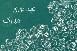 کارت پستال مخصوص تبریک عید سال ۱۳۹۸