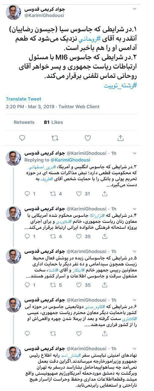 اتهامزنی بیسابقه نماینده مشهد به رئيسجمهور  اگر روحانی از سفر بشار اسد به تهران خبر داشت، ممکن بود هواپیمای اسد توسط اسراییل و آمریکا نابود شود!