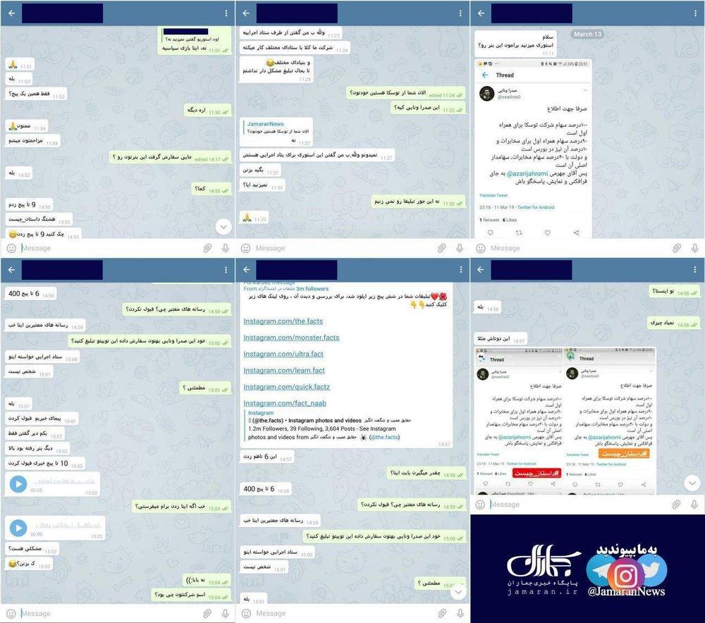 پیشنهاد پرداخت پول به یک سایت خبری در ازای انتشار توییت علیه وزیر ارتباطات+عکس