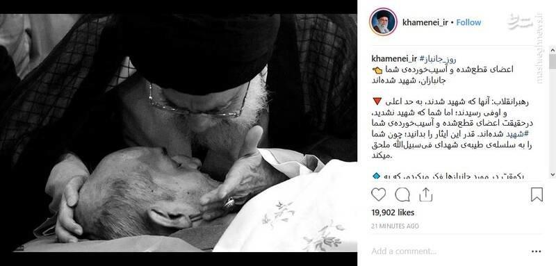 پست اینستاگرام رهبر انقلاب بمناسبت روز جانباز / عکس