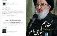 حذف پستهای مربوط به سپاه در صفحه امامجمعه کرج