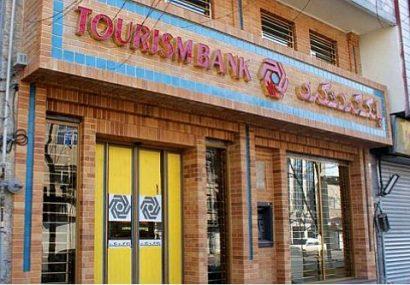 رد پیشنهاد دریافت شده برای مزایده اموال مازاد بانک گردشگری