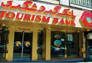 بازگشایی نماد معاملاتی  بانک گردشگری
