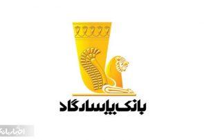 بانک پاسارگاد در ٩ ماهه ٢٠٩ ریال سود محقق کرد