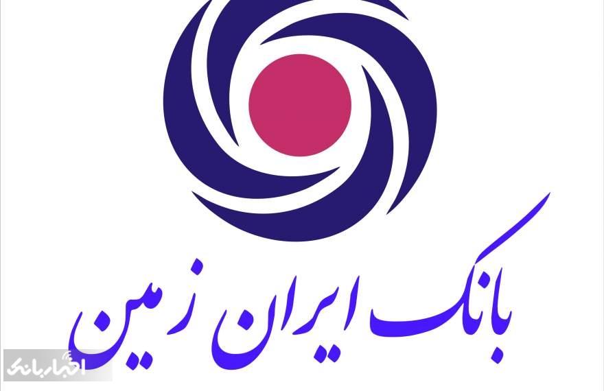 کاهش ۵۷ درصدی هزینه مطالبات مشکوک الوصول بانک ایران زمین