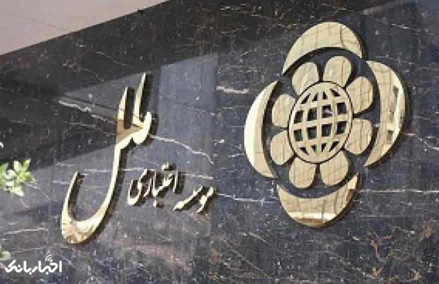 امکان درخواست تسهیلات از طریق سایت موسسه ملل